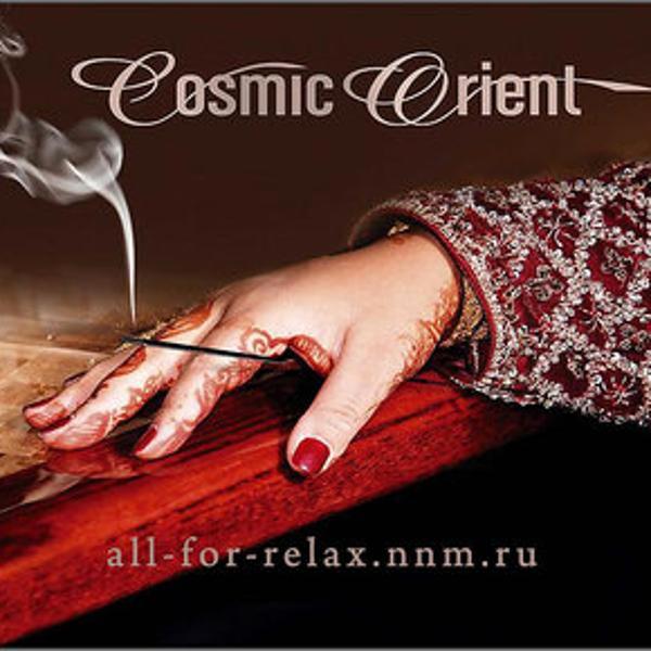 Музыка от Cosmic Orient в формате mp3