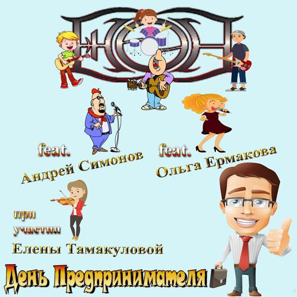 Музыка от Ольга Ермакова в формате mp3