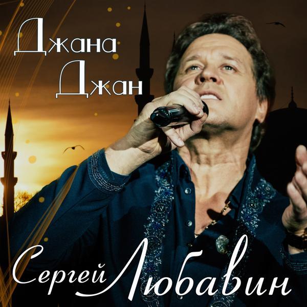 Музыка от Сергей Любавин в формате mp3