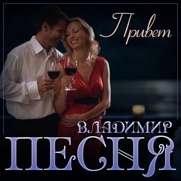 Владимир Песня все песни в mp3