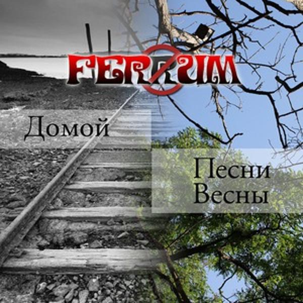Музыка от Ferum в формате mp3