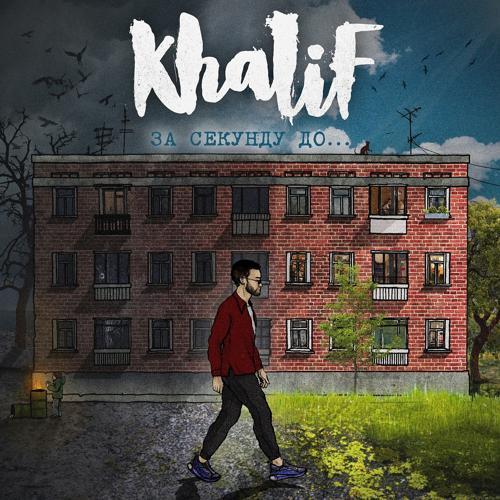Khalif - Дым во тьме  (2019)