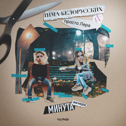 Тима Белорусских, просто Лера - Минута вечера  (2019)