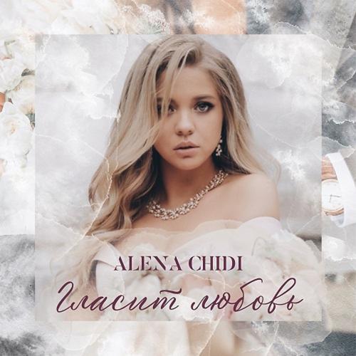 Alena Chidi - Гласит любовь  (2019)