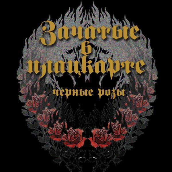 Альбом: Чёрные розы