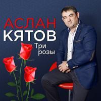 Аслан Кятов - Три розы