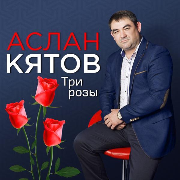 Альбом: Три розы