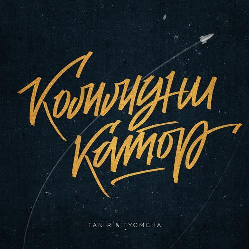 Tanir, Tyomcha - Коммуникатор  (2019)