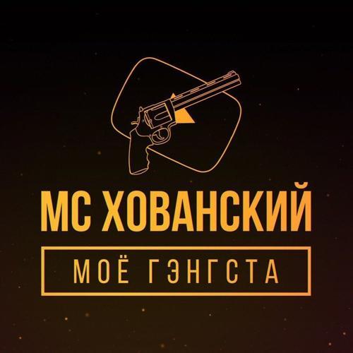 МС Хованский - Батя в здании  (2017)