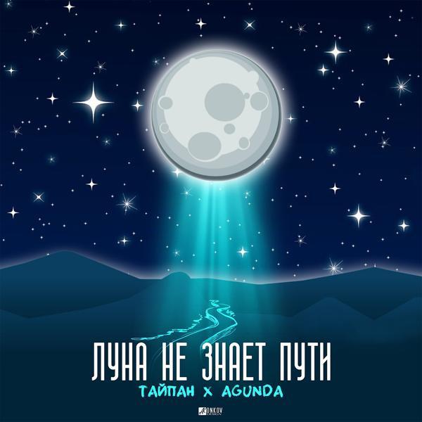 Альбом «Луна не знает пути» - слушать онлайн. Исполнитель «Тайпан, Agunda»