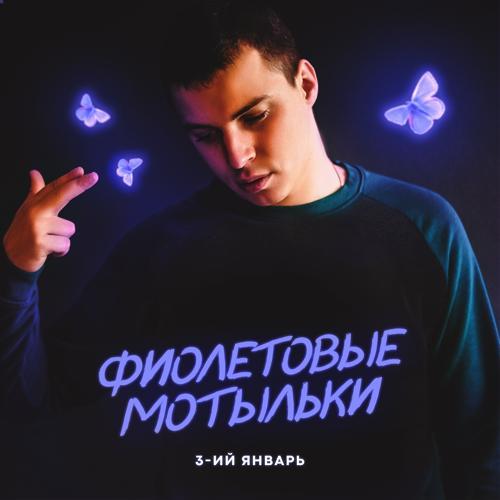 3-ий Январь - Фиолетовые мотыльки  (2020)
