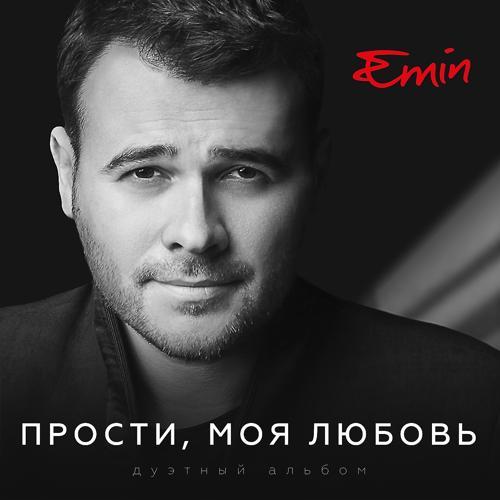 EMIN, Ирина Дубцова, Алекс Давиа - Не сомневайся  (2017)