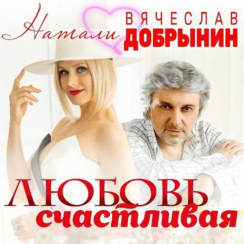 Натали, Вячеслав Добрынин - Любовь счастливая  (2020)