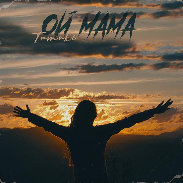 Альбом: Ой, мама