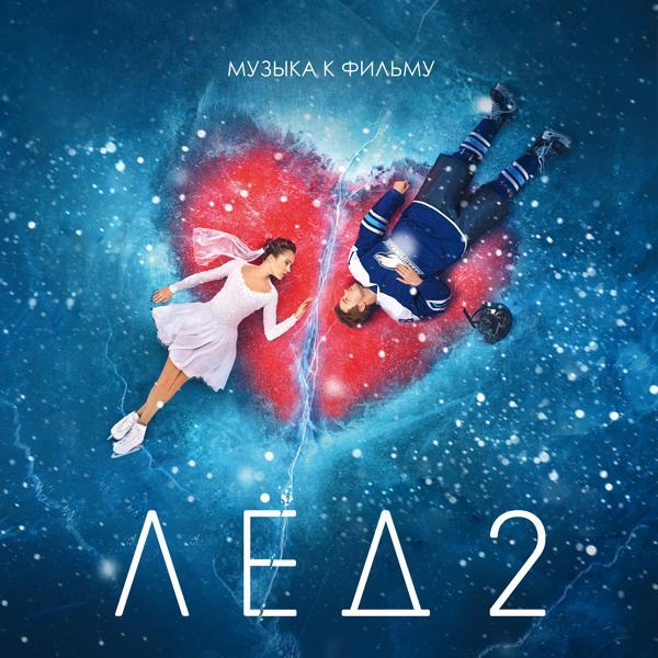 Альбом: Лёд 2 (Музыка к фильму)