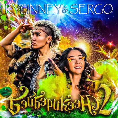 Kyunney, SERGO - Бэйбэрикээн  (2020)