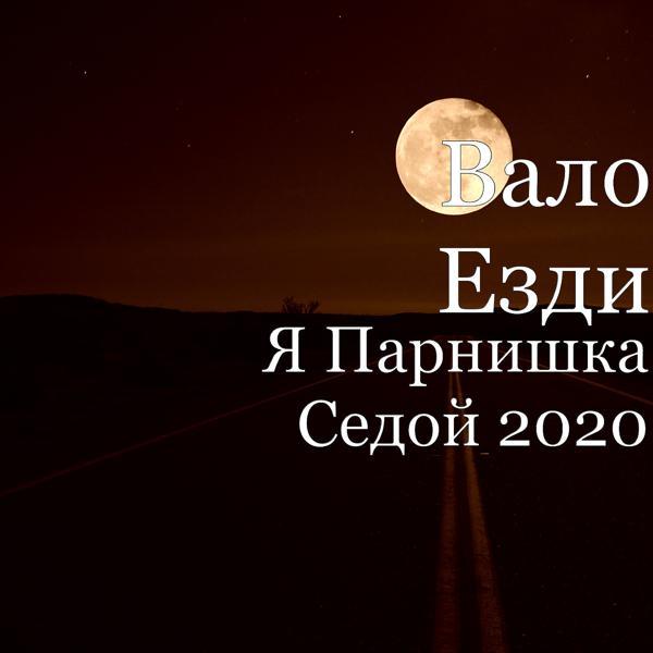 Альбом: Я Парнишка Седой 2020