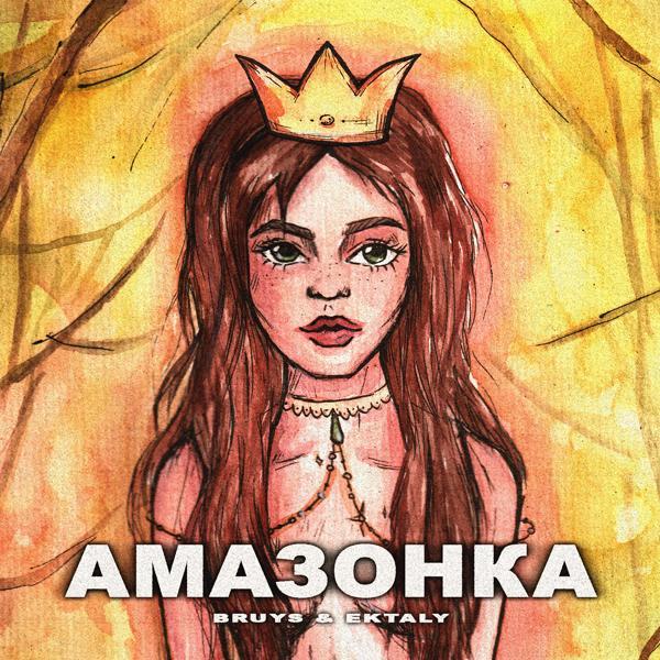 Альбом: Амазонка