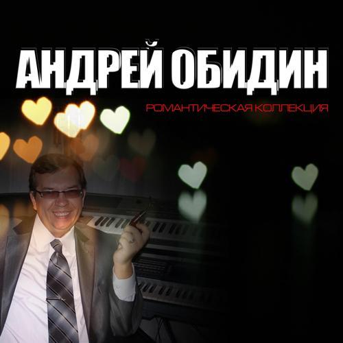 Андрей Обидин - Остановившие ход времени  (2014)