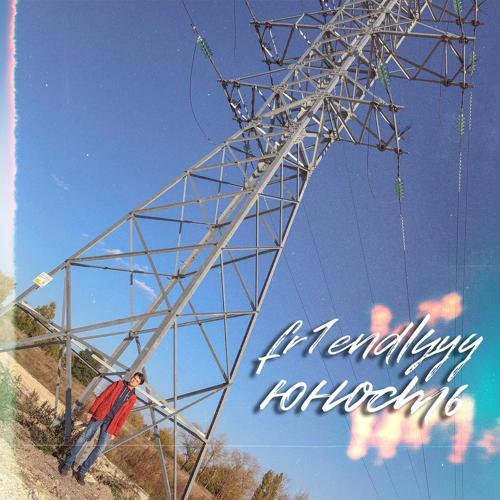 fr1endlyyy - Юность  (2020)