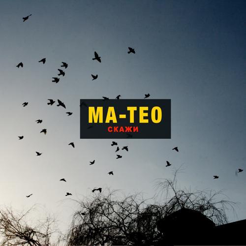 Ма-тео - Скажи  (2020)