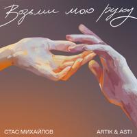 Стас Михайлов - Возьми мою руку