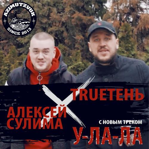 TRUEтень, Алексей Сулима - У-ла-ла  (2020)