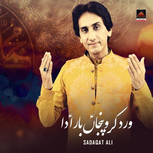 Sadaqat Ali - Wird Karo Panjan Baran Da  (2020)