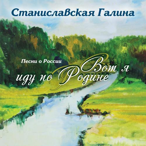 Анна Карзина - Небо синее-синее над моей Россией  (2020)