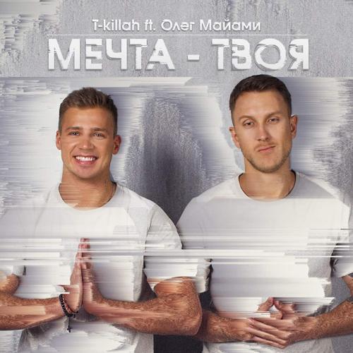 T-killah, Олег Майами - Мечта твоя  (2017)