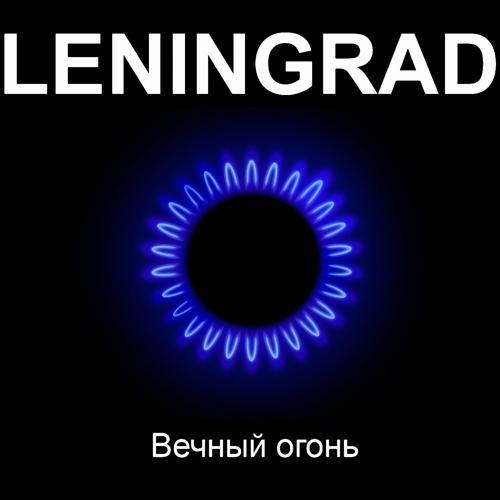 Ленинград - Пиздец  (2011)