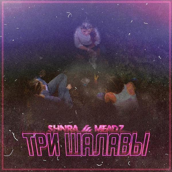 Альбом: Три Шалавы