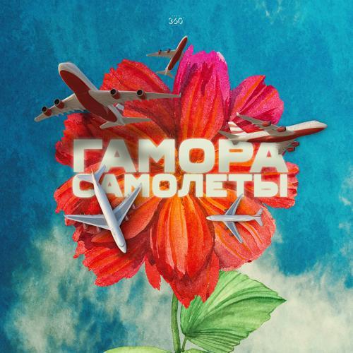 ГАМОРА - Самолёты  (2019)