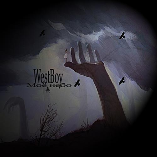 Westboy, Natali - Прочесть всё обо мне  (2018)