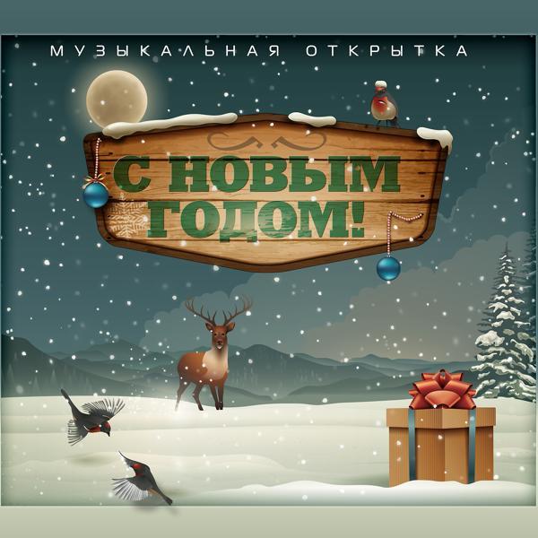 Альбом: Зима
