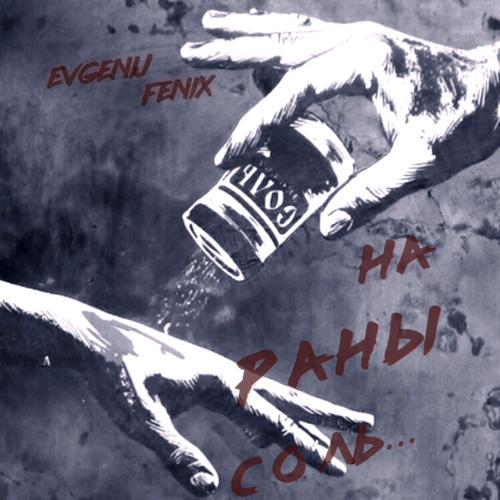 Evgenij Fenix - На раны соль...  (2020)