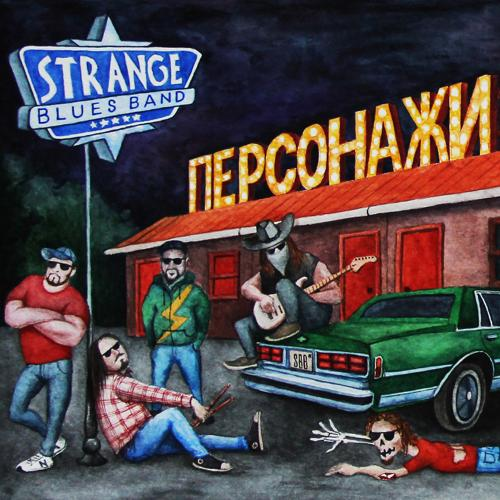 Strange Blues Band - Бендер Сгибатель Родригес  (2020)