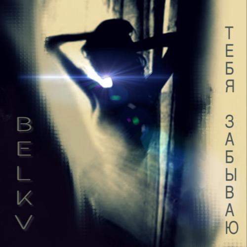 BELKV - Тебя забываю  (2020)