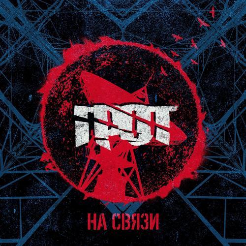 ГРОТ - Жажда  (2014)