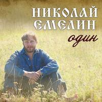 Николай Емелин - Поле Ковровое