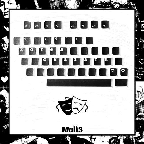 Mull3 - Хотел сказать  (2020)