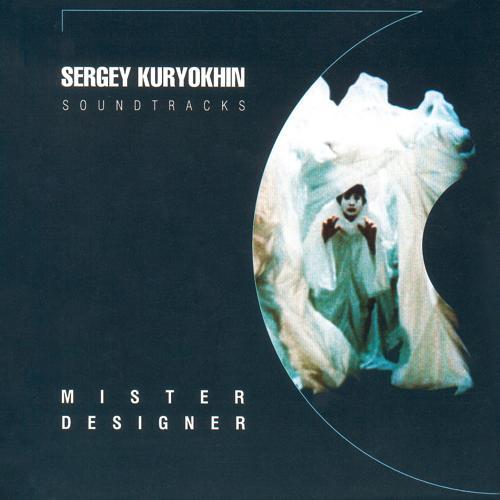 Сергей Курёхин - Эротика  (1999)