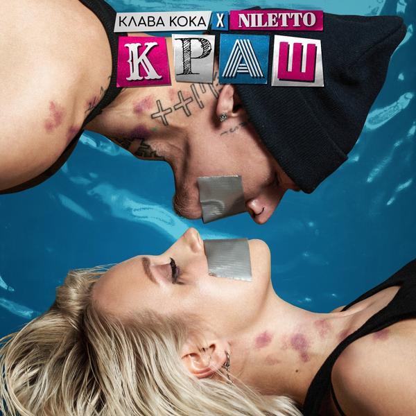 Альбом «Краш» - слушать онлайн. Исполнитель «NILETTO, Клава Кока»
