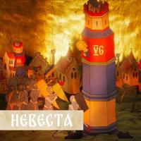 Сергей Шнуров - Невеста (Музыка из сериала