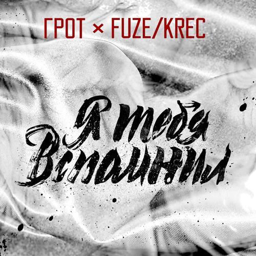 ГРОТ, Fuze Krec - Я тебя вспомнил  (2016)
