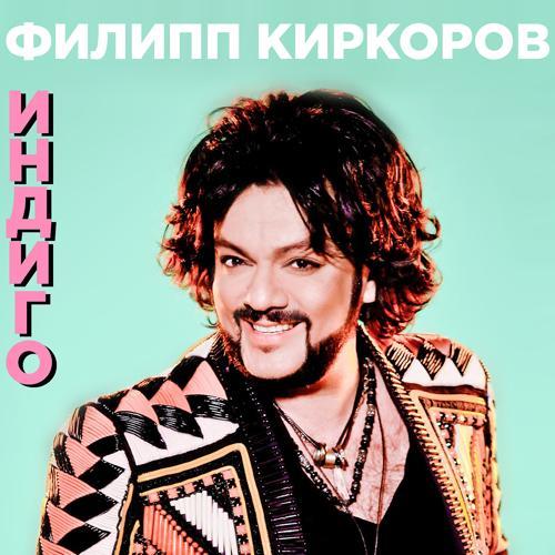 Филипп Киркоров - Индиго  (2015)