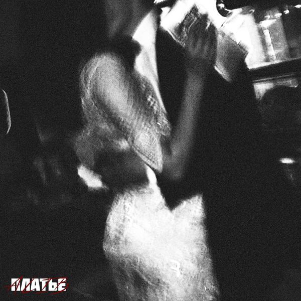 Альбом: Платье