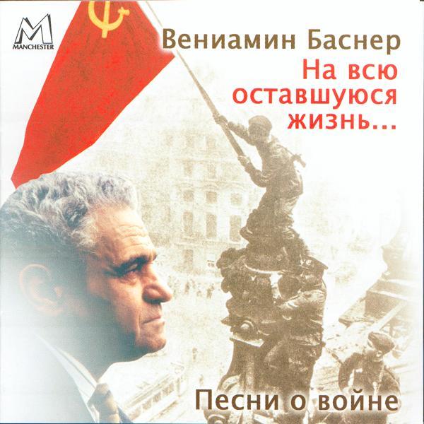 Альбом: Вениамин Баснер: На всю оставшуюся жизнь. Песни о войне