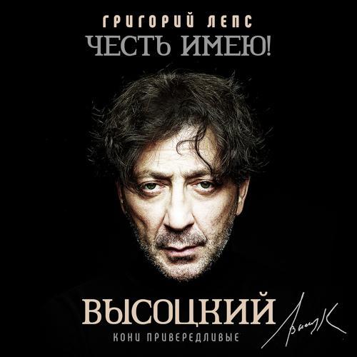 Григорий Лепс - Дом хрустальный  (2020)