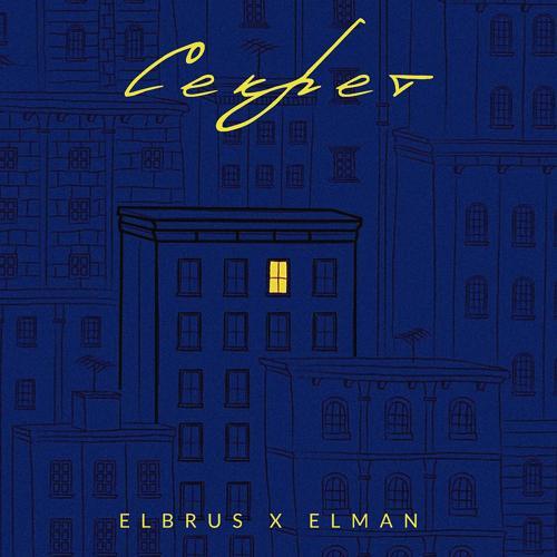 Elbrus, ELMAN - секрет  (2020)